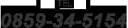 tel.0859-34-5154