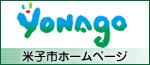 米子市ホームページ